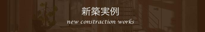 新築実例 new construction works