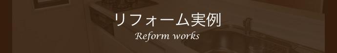 リフォーム実例 Reform works